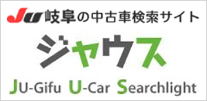 JU岐阜加盟店|ジャウス JU岐阜の中古車検索サイト